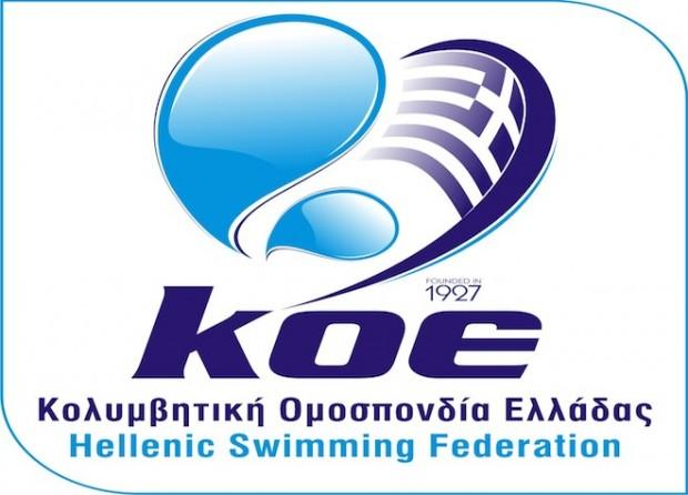 Κολυμβητική Ομοσπονδία Ελλάδος